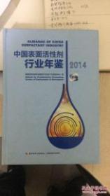 中国表面活性剂行业年鉴:2010-2011