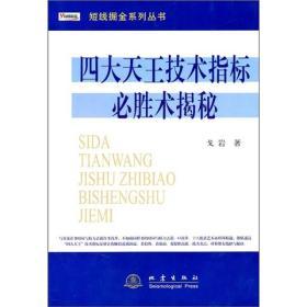 短线掘金系列丛书:四大天王技术指标必胜术揭秘
