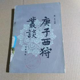 庚子西狩丛谈(馆藏)(1985年1版1印)