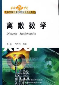 离散数学 9787560612218 蔡英,刘均梅 西安电子科技大学出