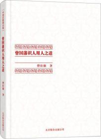 中国式管理全集:曾国藩识人用人之道