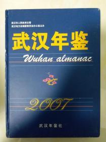 武汉年鉴2007