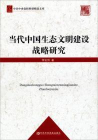 中共中央党校科研精品文库:当代中国生态文明建设战略研究