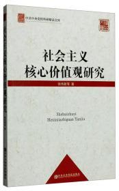 [社版]中共中央党校科研精品文库:社会主义核心价值观研究