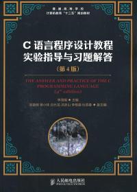 C语言程序设计教程实验指导与习题解答(第4版) 97871152973