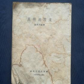 《农村应用文》 1955年 湖北人民出版社   (封面差,内页品相尚可)        [柜9-5]