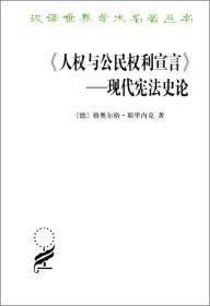 《人权与公民权利宣言》——现代宪法史论