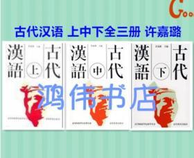 古代汉语 上中下 全三册 许嘉璐 高等教育出版社