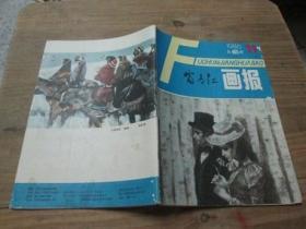 富春江画报《1986年第11期》