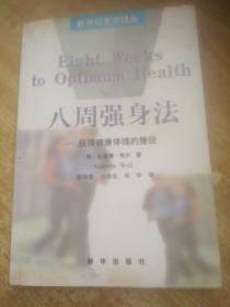 八周强身法:获得健康体魄的捷径(偶有划线)(品好)