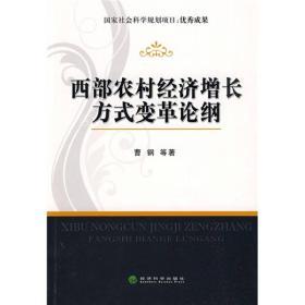 西部农村经济增长方式变革论纲