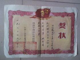 1960年济南军区奖状