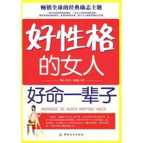 好性格的女人好命一辈子 凹凸 中国纺织出版社 9787506460088