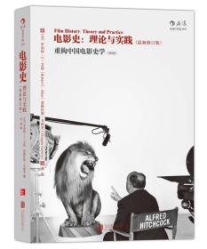 电影史:理论与实践(最新修订版):重构中国电影史学(特辑)