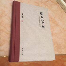 精装:论天人之际-中国古代思想起源试探(2014年一版二印)