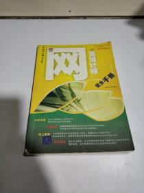网页设计师完全手册(一版二印)