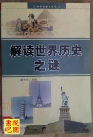 WDC 科学探索大博览《解读世界历史之谜》(馆藏品)