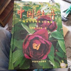 中国牡丹:培育与鉴赏及文化渊源