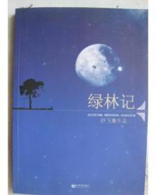 【正版】绿林记:飞廉的江湖
