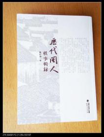 历代闽人轶事辑录   2015年1版1印,十品