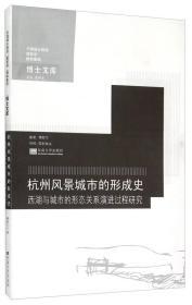 送书签lt-9787564155384-杭州风景城市的形成史——西湖与城市的形态关系演进过程研究