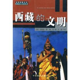 西藏的文明