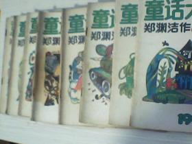 童话大王1993【2.3.6.7.8.9.10.11.12】b3