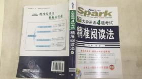 星火英语:大学英语4级考试精准阅读法