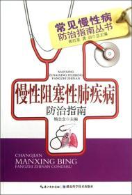 慢性阻塞性肺疾病防治指南
