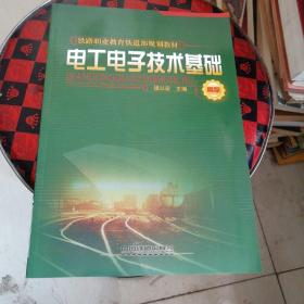 铁路职业教育铁道部规划教材:电工电子技术基础(高职)