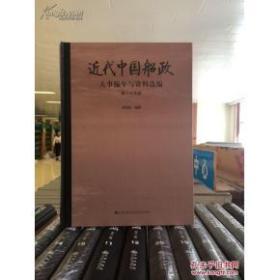 近代中国船政大事编年与资料选编  全25册  精装本