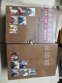 星云大师 迷悟之间——佛教的处世智慧(全十二册)带盒装