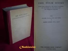 1948年版《四书》The Four Books.