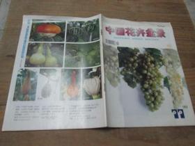 中国花卉盆景《1999年第11期》