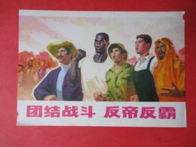 文革宣传画:团结战斗 反帝反霸【李同欣】