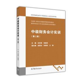 中级财务会计实训(第二版)