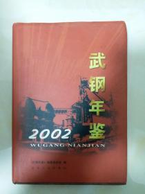 武钢年鉴2002