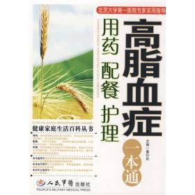 北京大学第一医院专家实用指导:高脂血症用药、配餐、护理一本通