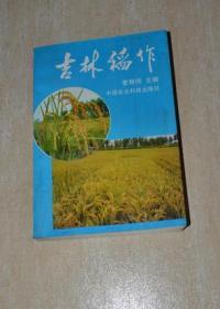 吉林稻作(本书反映了近十多年来吉林 稻作的最新科研成果和生产经验)
