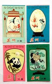 火花贴标:工艺美术(4枚)苏州火柴