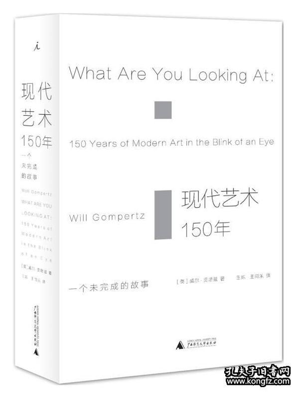 现代艺术150年:一个未完成的故事