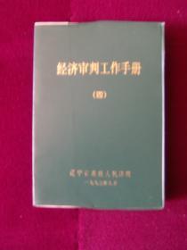 经济审判工作手册(四)