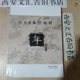 陕西历史博物馆年鉴2011-2012