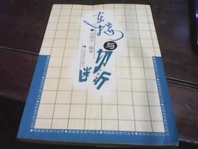 围棋战术技巧丛书:连接与切断