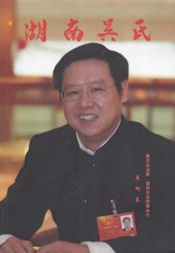 湖南吴氏[试刊号2014年3月]