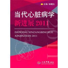 当代心脏病学新进展2011