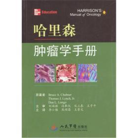 哈里森肿瘤学手册