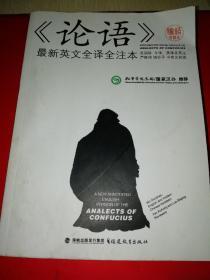 《论语》最新英文全译全注本