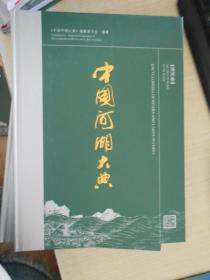 中国河湖大典(海河卷)