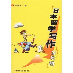 日本留学写作全攻略